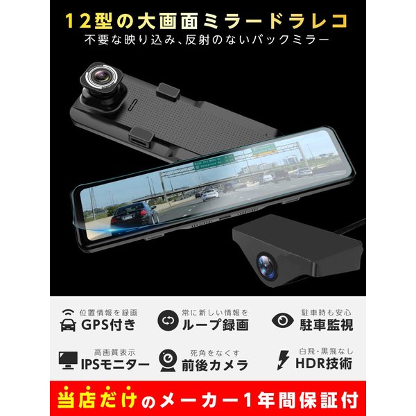 ドライブレコーダー ミラー型 右レンズ 12インチ大画面 ドラレコ 前後STARVIS 暗視機能 HDR フルHD 衝撃感知 駐車監視 32GB MicroSDカード同梱 AKEEYO AKY-X2GR|ta-creative|02