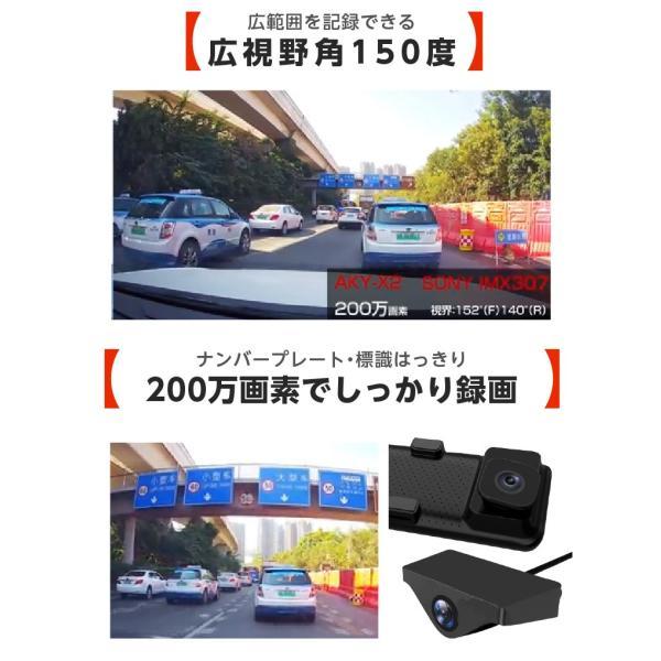 ドライブレコーダー ミラー型 右レンズ 12インチ大画面 ドラレコ 前後STARVIS 暗視機能 HDR フルHD 衝撃感知 駐車監視 32GB MicroSDカード同梱 AKEEYO AKY-X2GR|ta-creative|13