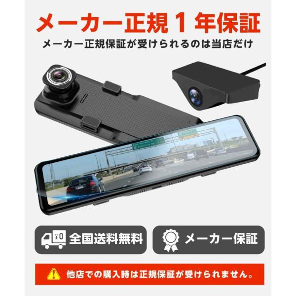 ドライブレコーダー ミラー型 右レンズ 12インチ大画面 ドラレコ 前後STARVIS 暗視機能 HDR フルHD 衝撃感知 駐車監視 32GB MicroSDカード同梱 AKEEYO AKY-X2GR|ta-creative|20