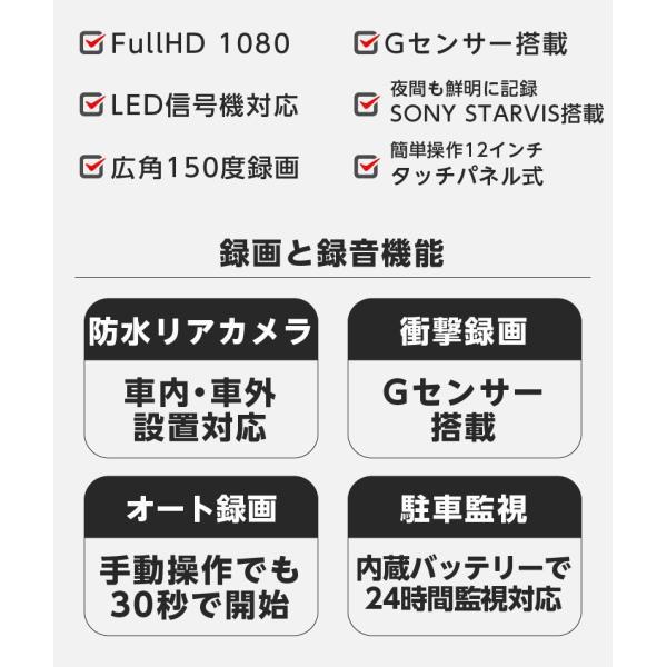 ドライブレコーダー ミラー型 右レンズ 12インチ大画面 ドラレコ 前後STARVIS 暗視機能 HDR フルHD 衝撃感知 駐車監視 32GB MicroSDカード同梱 AKEEYO AKY-X2GR|ta-creative|03