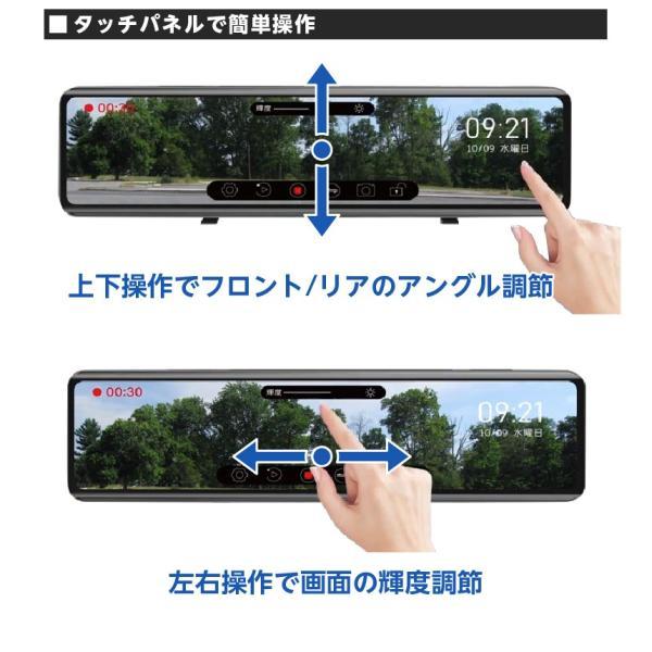 ドライブレコーダー ミラー型 右レンズ 12インチ大画面 ドラレコ 前後STARVIS 暗視機能 HDR フルHD 衝撃感知 駐車監視 32GB MicroSDカード同梱 AKEEYO AKY-X2GR|ta-creative|06