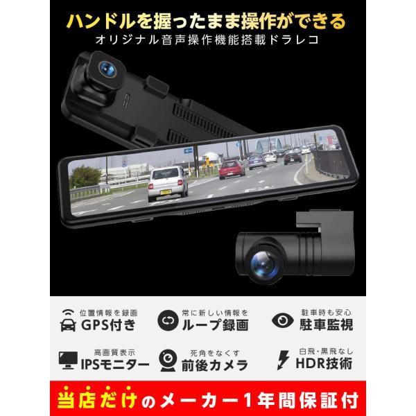 ドライブレコーダー ミラー型 右レンズ 12インチ大画面 ドラレコ 後方STARVIS 暗視機能 HDR フルHD GPS搭載 駐車監視 32GB MicroSDカード同梱 AKEEYO AKY-X3GR ta-creative 02