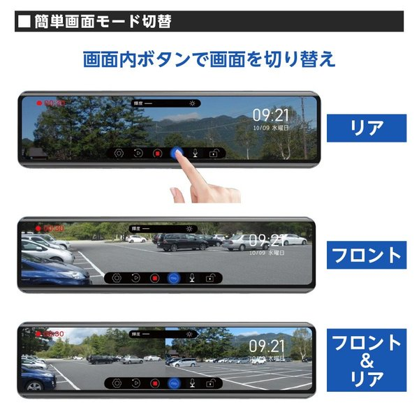 ドライブレコーダー ミラー型 右レンズ 12インチ大画面 ドラレコ 後方STARVIS 暗視機能 HDR フルHD GPS搭載 駐車監視 32GB MicroSDカード同梱 AKEEYO AKY-X3GR ta-creative 07