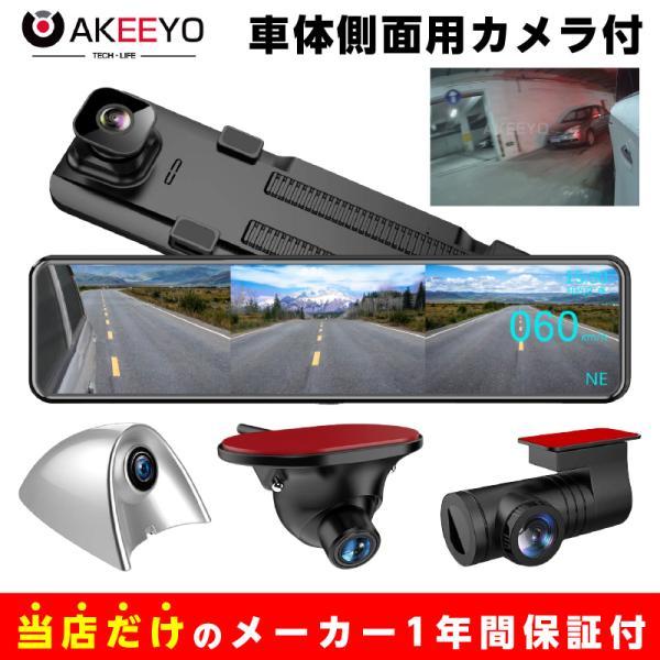 ドライブレコーダー ミラー型 前後横 サイドカメラ付き 右ハンドル対応 大画面スマートミラー  AKEEYO AKY-X3GTL|ta-creative