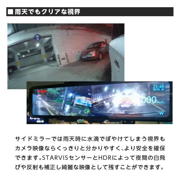 ドライブレコーダー ミラー型 前後横 サイドカメラ付き 右ハンドル対応 大画面スマートミラー  AKEEYO AKY-X3GTL|ta-creative|12