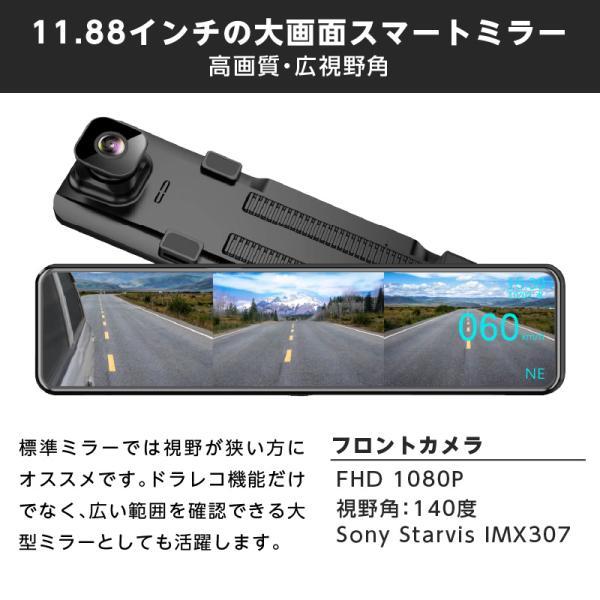 ドライブレコーダー ミラー型 前後横 サイドカメラ付き 右ハンドル対応 大画面スマートミラー  AKEEYO AKY-X3GTL|ta-creative|06
