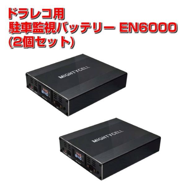 ドライブレコーダー 駐車監視 補助 バッテリー MIGHTYCELL EN6000 iKeep 2個セット|ta-creative