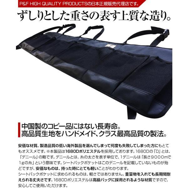 後部座席用シートバックポケット 大容量 高品質 高耐久性  P&F High Quality Products|ta-creative|04