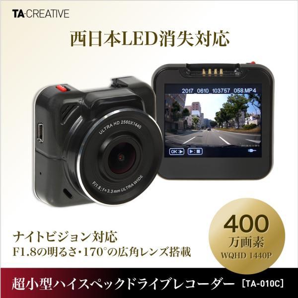 TA-Creative 広角 170°400万画素 WQHD 1440P 超小型 西日本LED消失対応 ドライブレコーダー 常時録画 Gセンサー 駐車モード ナイトビジョン TA-010C|ta-creative