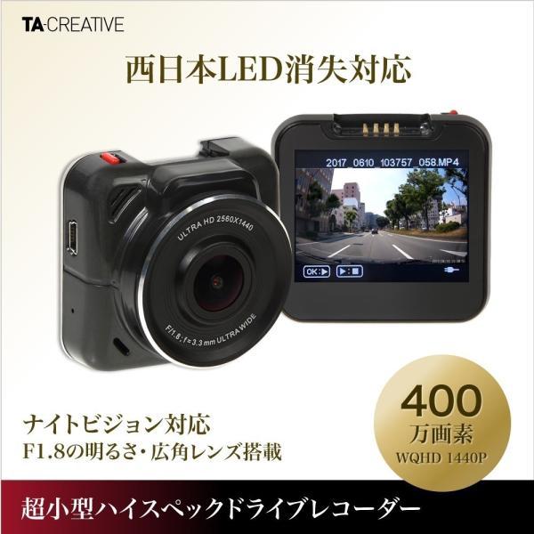 TA-Creative ドライブレコーダー 広角 150°400万画素 1440P 超小型 西日本LED消失対応 WDR HDR  常時録画 Gセンサー 駐車監視 TA-011C|ta-creative|02