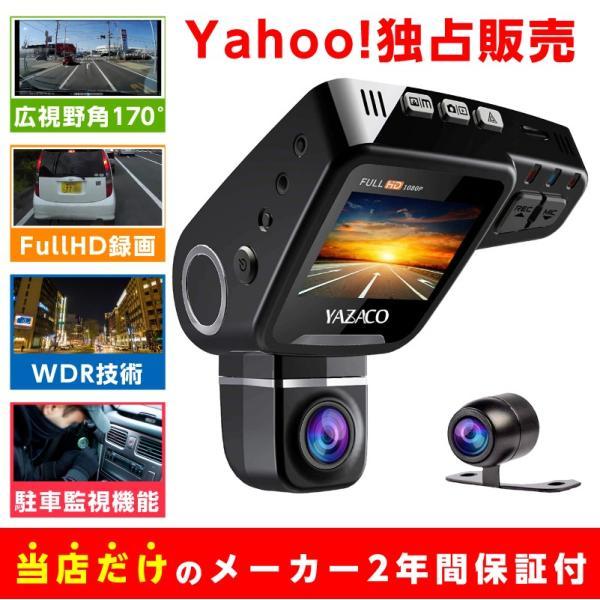 ドライブレコーダー 前後 ドラレコ 1080P フルHD 2.0インチ 170°広視野角 前後2カメラ 同時録画 360°回転レンズ HDR機能 駐車監視 動体検知 YAZACO Y880 ta-creative