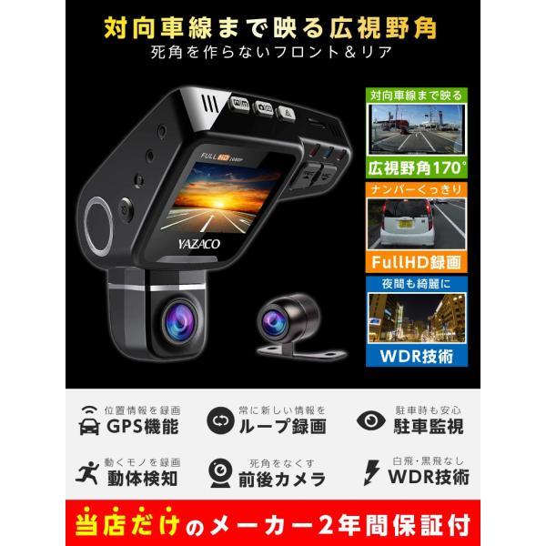 ドライブレコーダー 前後 ドラレコ 1080P フルHD 2.0インチ 170°広視野角 前後2カメラ 同時録画 360°回転レンズ HDR機能 駐車監視 動体検知 YAZACO Y880 ta-creative 02