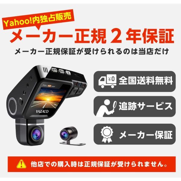 ドライブレコーダー 前後 ドラレコ 1080P フルHD 2.0インチ 170°広視野角 前後2カメラ 同時録画 360°回転レンズ HDR機能 駐車監視 動体検知 YAZACO Y880 ta-creative 17