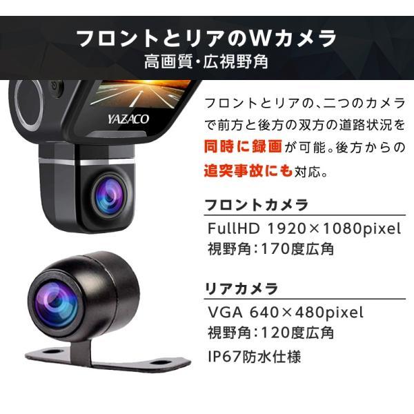 ドライブレコーダー 前後 ドラレコ 1080P フルHD 2.0インチ 170°広視野角 前後2カメラ 同時録画 360°回転レンズ HDR機能 駐車監視 動体検知 YAZACO Y880 ta-creative 06