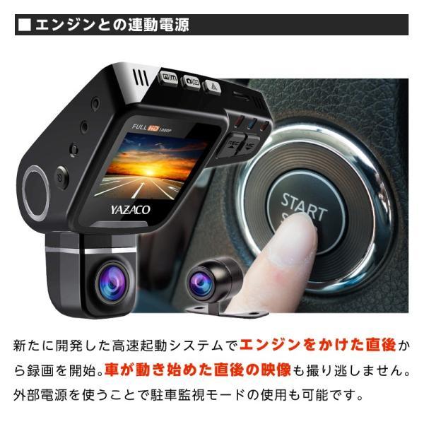 ドライブレコーダー 前後 ドラレコ 1080P フルHD 2.0インチ 170°広視野角 前後2カメラ 同時録画 360°回転レンズ HDR機能 駐車監視 動体検知 YAZACO Y880 ta-creative 07
