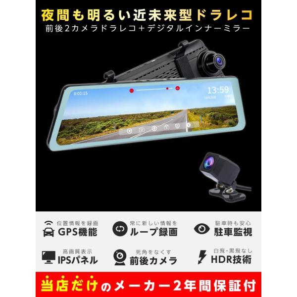 ドライブレコーダー 前後 ミラー型 デジタルインナーミラー ドラレコ 9.88インチ 170°広視野角 前後2カメラ 同時録画 HDR機能 駐車監視 YAZACO YA-350|ta-creative|02