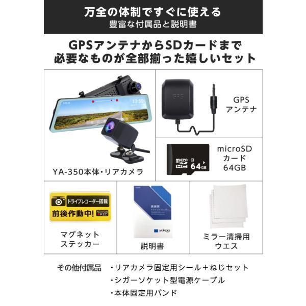 ドライブレコーダー 前後 ミラー型 デジタルインナーミラー ドラレコ 9.88インチ 170°広視野角 前後2カメラ 同時録画 HDR機能 駐車監視 YAZACO YA-350|ta-creative|15
