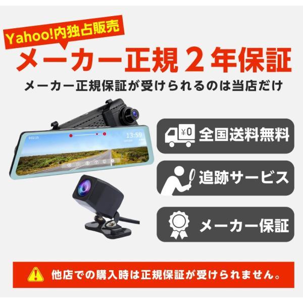 ドライブレコーダー 前後 ミラー型 デジタルインナーミラー ドラレコ 9.88インチ 170°広視野角 前後2カメラ 同時録画 HDR機能 駐車監視 YAZACO YA-350|ta-creative|16