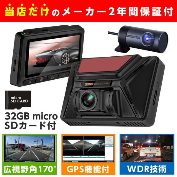 ドライブレコーダー 前後 2カメラ 夜視機能搭載 常時録画 衝撃録画 GPS機能搭載 駐車監視対応 前後フルHD高画質 32GB SDカード付き 3.0インチ液晶 YAZACO YA-670 ta-creative