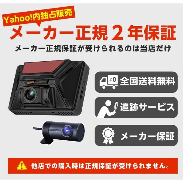 ドライブレコーダー 前後 2カメラ 夜視機能搭載 常時録画 衝撃録画 GPS機能搭載 駐車監視対応 前後フルHD高画質 32GB SDカード付き 3.0インチ液晶 YAZACO YA-670 ta-creative 18
