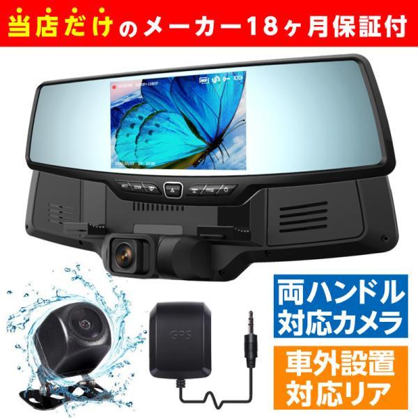 ドライブレコーダー 前後 ドラレコ ルームミラー型 GPS機能搭載 前後カメラ 16G Micro SDカード付属 暗視カメラ ミラーモニター リアカメラ YOKOO YO-550|ta-creative
