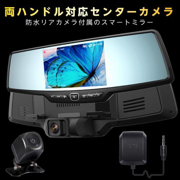 ドライブレコーダー 前後 ドラレコ ルームミラー型 GPS機能搭載 前後カメラ 16G Micro SDカード付属 暗視カメラ ミラーモニター リアカメラ YOKOO YO-550|ta-creative|02