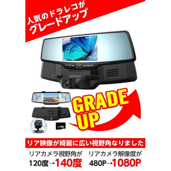 ドライブレコーダー 前後 ドラレコ ルームミラー型 GPS機能搭載 前後カメラ 16G Micro SDカード付属 暗視カメラ ミラーモニター リアカメラ YOKOO YO-550|ta-creative|03