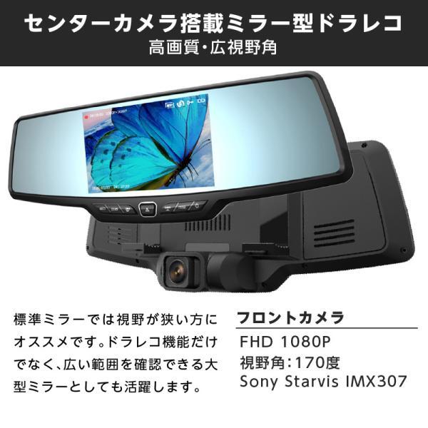 ドライブレコーダー 前後 ドラレコ ルームミラー型 GPS機能搭載 前後カメラ 16G Micro SDカード付属 暗視カメラ ミラーモニター リアカメラ YOKOO YO-550|ta-creative|07
