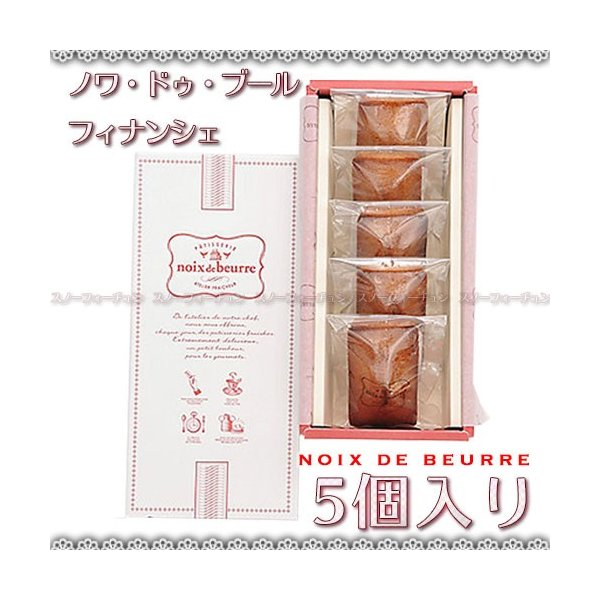 【5個入り】ノワ・ドゥ・ブール フィナンシェ noix de beurre 5個入り クッキー 東京 スイーツ バレンタインデー ホワイトデー お土産 ギフトに最適
