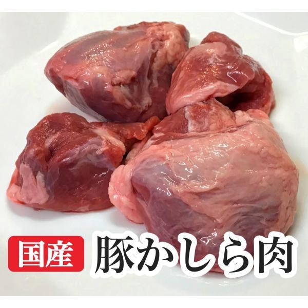 国産豚かしら肉 1kg
