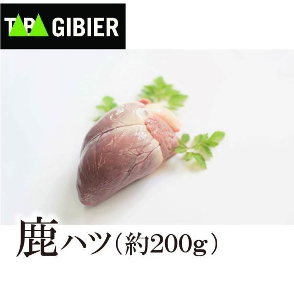ジビエ 鹿ハツ(200g) 鹿肉/BBQ/キャンプ/ホルモン/希少部位/高たんぱく・低脂肪/ヘルシー食材/つまみ