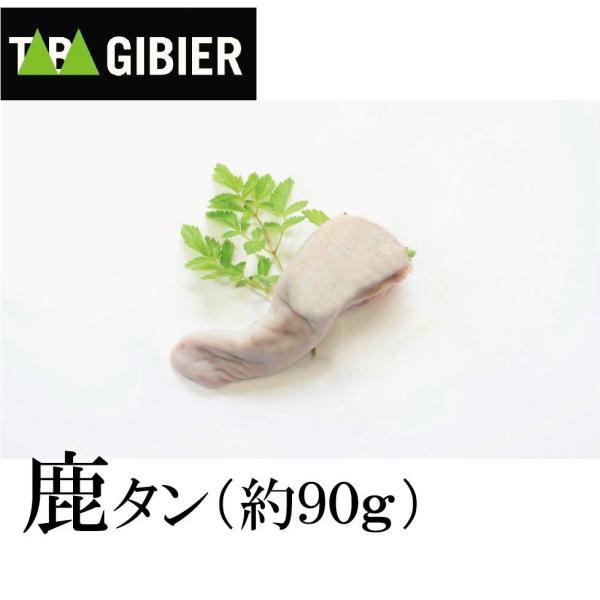 ジビエ 鹿タン(90g) 鹿肉/BBQ/キャンプ/ホルモン/希少部位