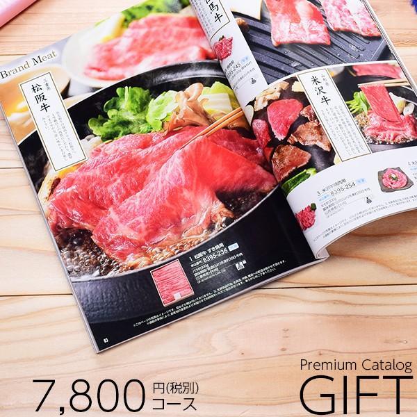 プレミアムチョイスカタログギフト 7800円(税別)コース (400-RY) (t0) | 敬老の日 内祝い プレゼント お返し 大幅割引