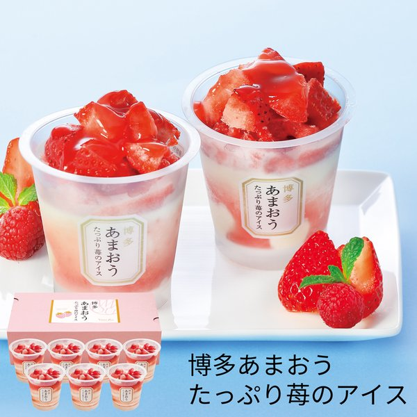 (産地直送・送料無料) 博多あまおう たっぷり苺のアイス (-V5106-501A-) | 内祝い ギフト 出産内祝い 引き出物 結婚内祝い 快気祝い お返し 志