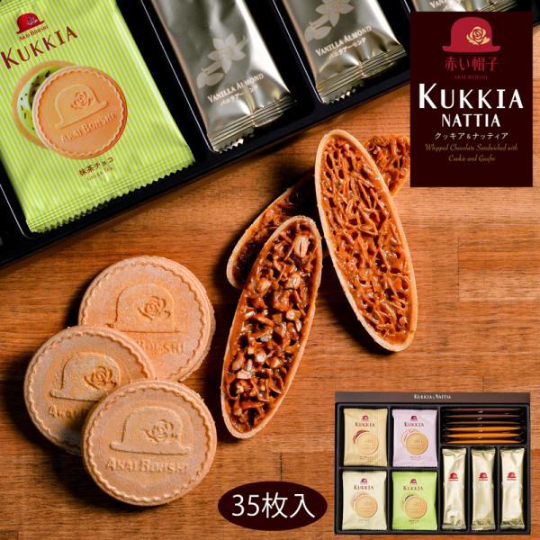 赤い帽子 ◆ナッティア 32枚入 (-NA-000004-) (t0)   内祝い お祝い 菓子 ナッツ フロランタン キャラメル ウエハース クッキー