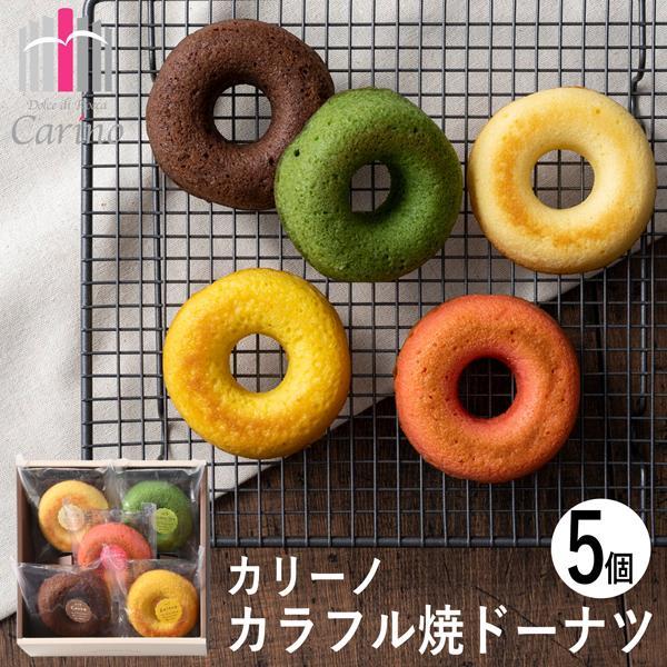 カリーノ カラフル焼ドーナツ 5個 CYD-10 (-91055-01-) (個別送料込み価格) (t3)   内祝い 出産 結婚 お返し