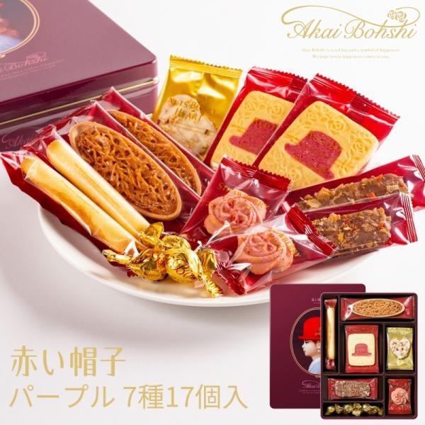 赤い帽子 クッキー詰め合わせ パープル 16133 (-G2119-302-) (個別送料込み価格) (t0) | 敬老の日 内祝い お祝い 個包装 缶入り
