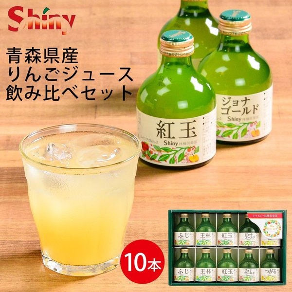 シャイニー 青森県産100%りんごジュースギフトセット SY-B (-G2143-805-) (個別送料込み価格)(t0)   敬老の日 内祝い お祝 飲み比べ 5品種 贅沢 国産