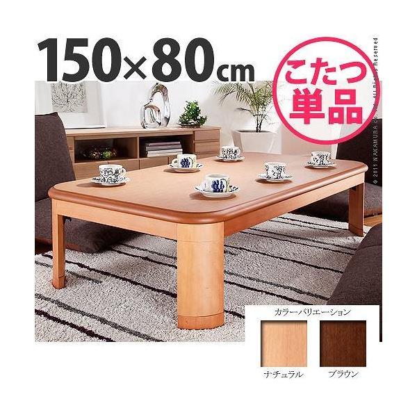 楢 ラウンド 折れ脚 こたつ リラ 150×80cm 長方形 折りたたみ  こたつテーブル (M直送/送料無料)