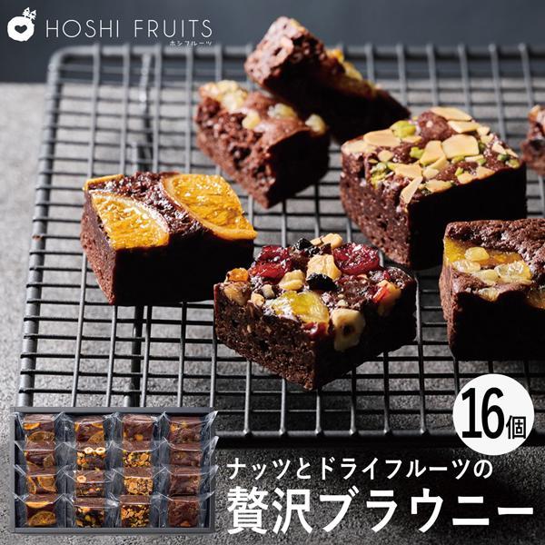 ホシフルーツ ナッツとドライフルーツの贅沢ブラウニー 16個 HFB-004 (-91019-04-) (t3) | 内祝い 出産 結婚 お返し