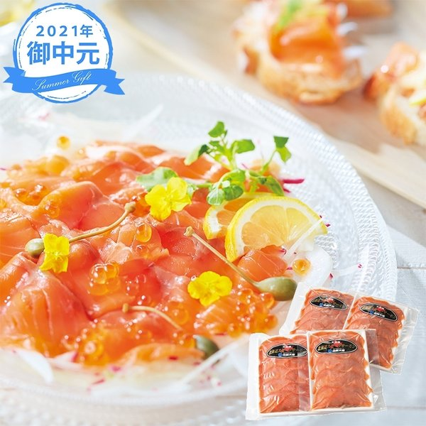 (産地直送・送料無料) 北海道産 天然鮭スモークサーモン (-3124-602-) | 内祝い ギフト 出産内祝い 引き出物 結婚内祝い 快気祝い お返し 志