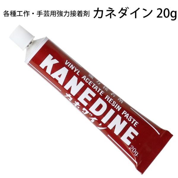 カネダイン 20g 強力接着剤 (送料無料・メール便) (t0) KANEDINE ボンド 手芸 工作 鐘工業