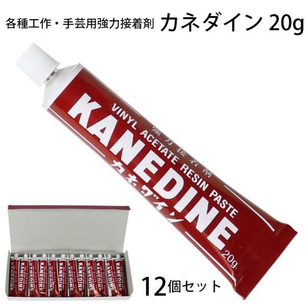 カネダイン 20g 12個セット 強力接着剤 (t0) KANEDINE ボンド 手芸 工作 鐘工業 ダース
