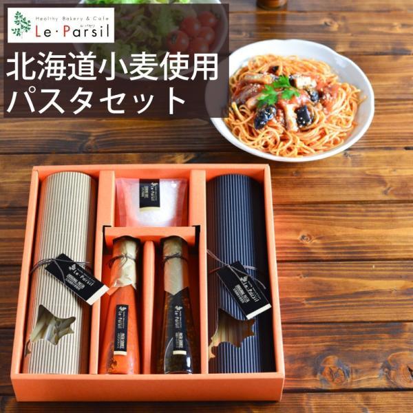 ル・パセリ こだわりのパスタセット HPT-20(-K2007-601-)(個別送料込み価格)(t0)   母の日 内祝い ギフト お祝 北海道小麦使用