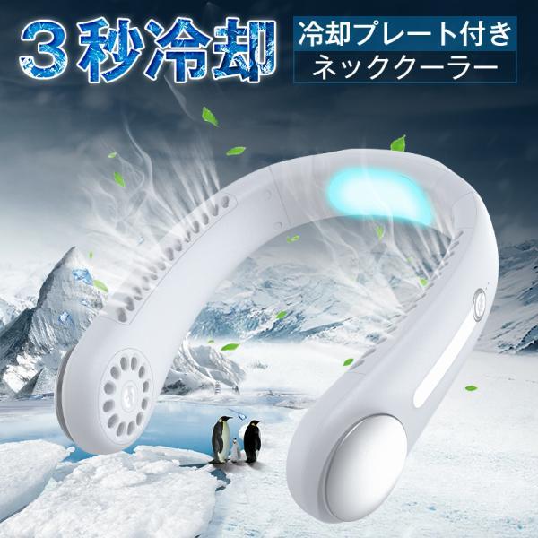 |「送料無料」ネッククーラー 冷却プレート付 3秒冷却 マスク蒸れ対策 冷感 ひんやり マイナスイオ…