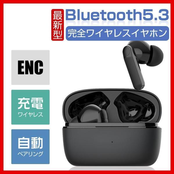 |「送料無料」ワイヤレスイヤホン5.2 Bluetooth5.2 ブルートゥース 最新版 iPhon…