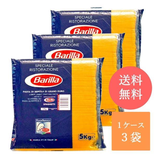 【期間限定 DOP・EXVオリーブオイルプレゼント】バリラ(Barilla) スパゲッティーニ No.3 (1.4mm) 1ケース(5kg×3袋)送料無料 パスタ 業務用