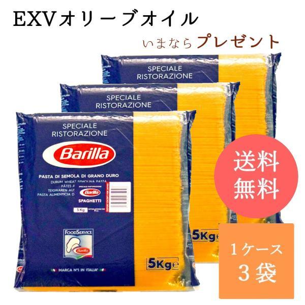 【期間限定 DOP・EXVオリーブオイルプレゼント】バリラ(Barilla) スパゲッティ No.5 (1.7mm) 1ケース(5kg×3袋)送料無料 パスタ 業務用