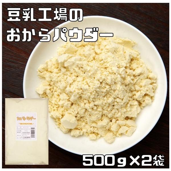 こなやの底力 豆乳工場の おからパウダー 1kg(500g×2袋)【乾燥、オカラ粉、国内加工】