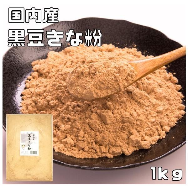 こなやの底力 国内産 黒豆きな粉  1kg  【国産 黒大豆】